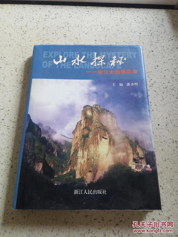 山水探秘:浙江大地精品游
