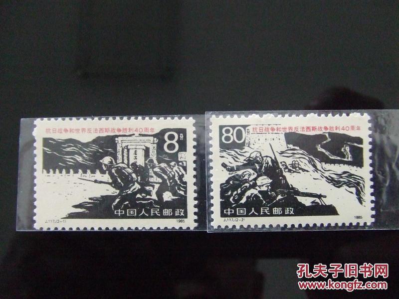 邮票:J117