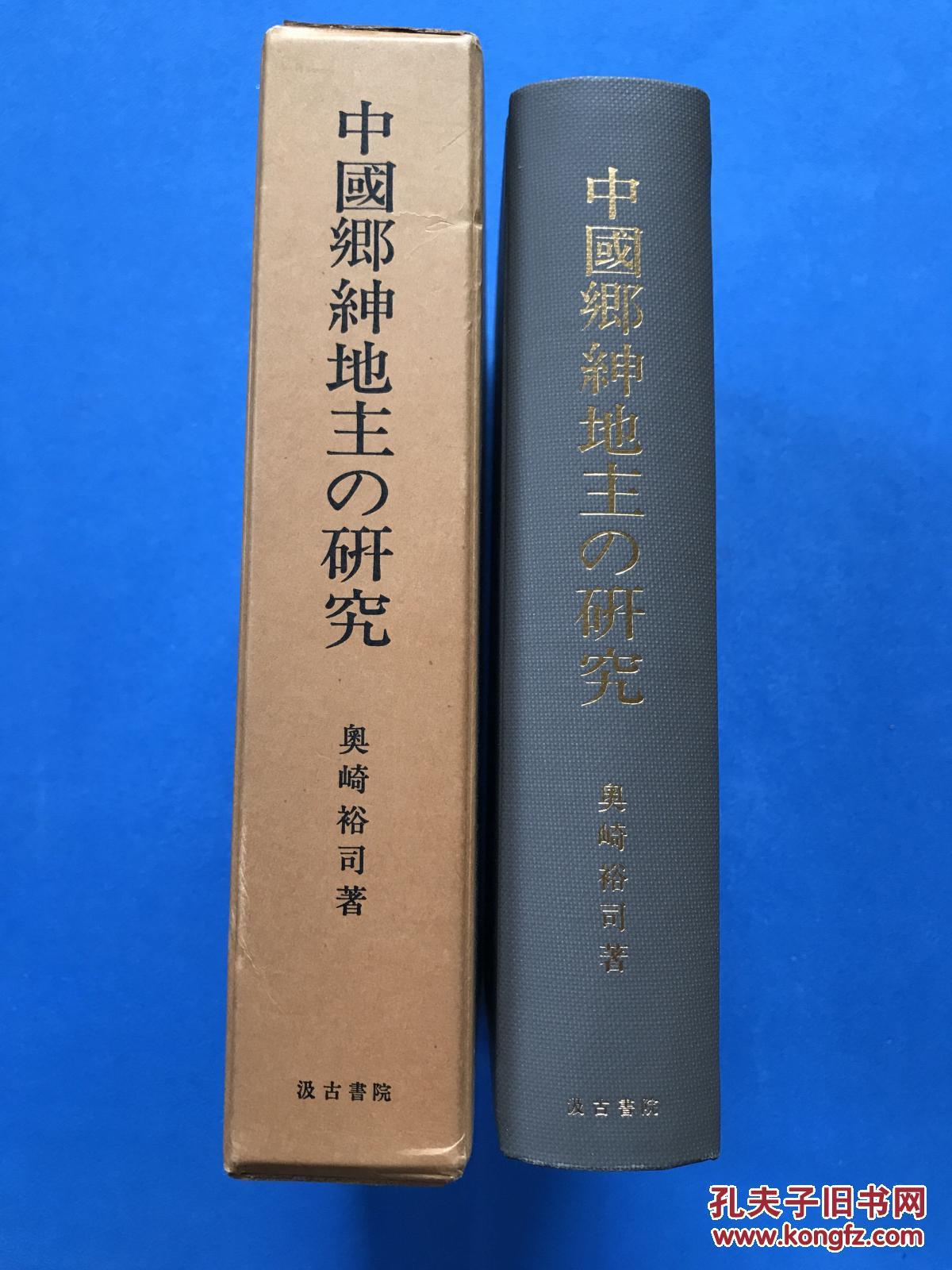 日文原版/中国乡绅地主的研究/A5/665页/奥崎裕司/汲古书院