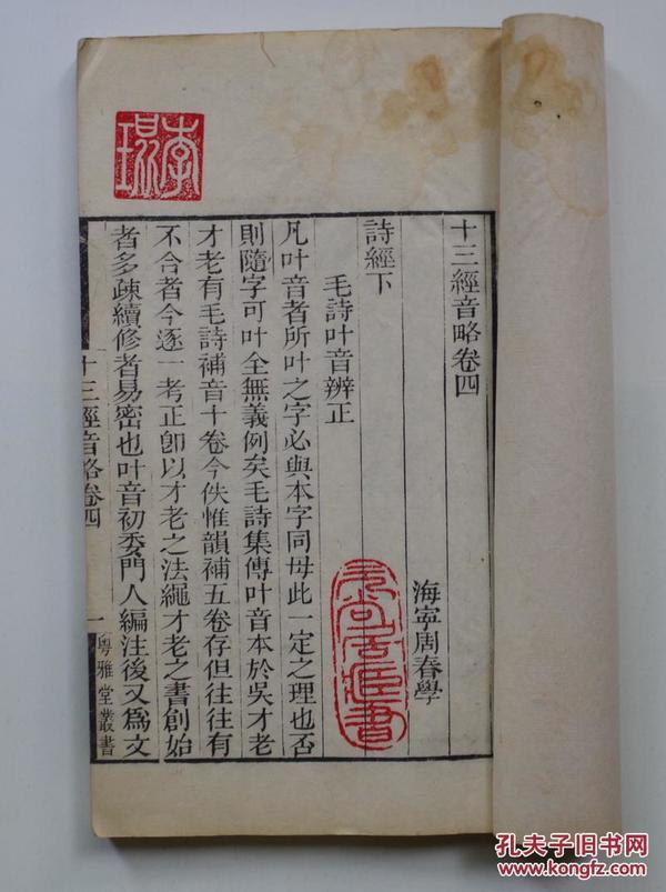 包邮【粤雅堂本】十三经音略(1册:4至5卷)