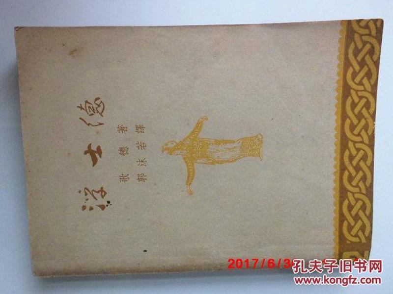 1947年群益出版社郭沫若译《浮士德》上卷     。