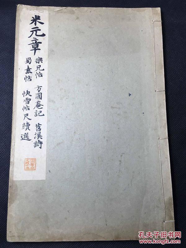 拓本《米元章字帖》一册