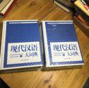 现代汉语大词典(上下册)
