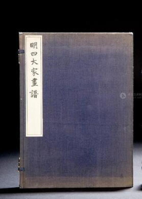 1924年珂羅版精裝『明四大家畫譜』。,