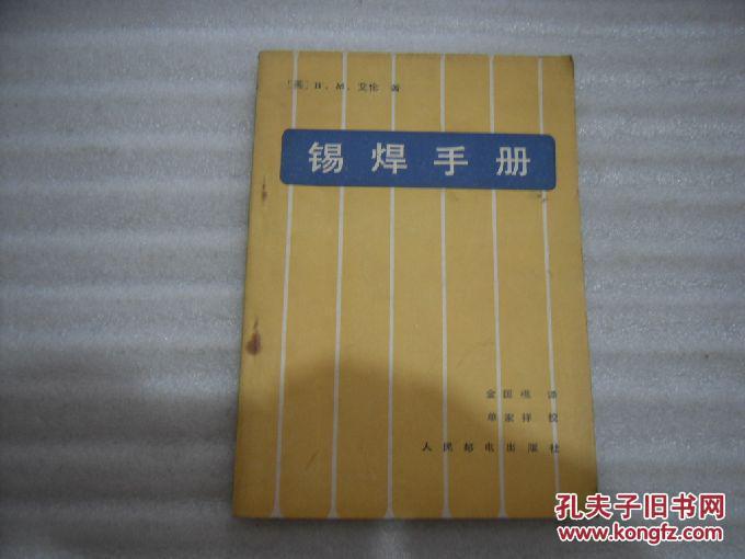 锡焊手册【037】