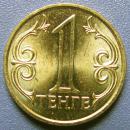 哈萨克斯坦硬币1坚戈--早期外国硬币、钱币甩卖--实拍--保真,