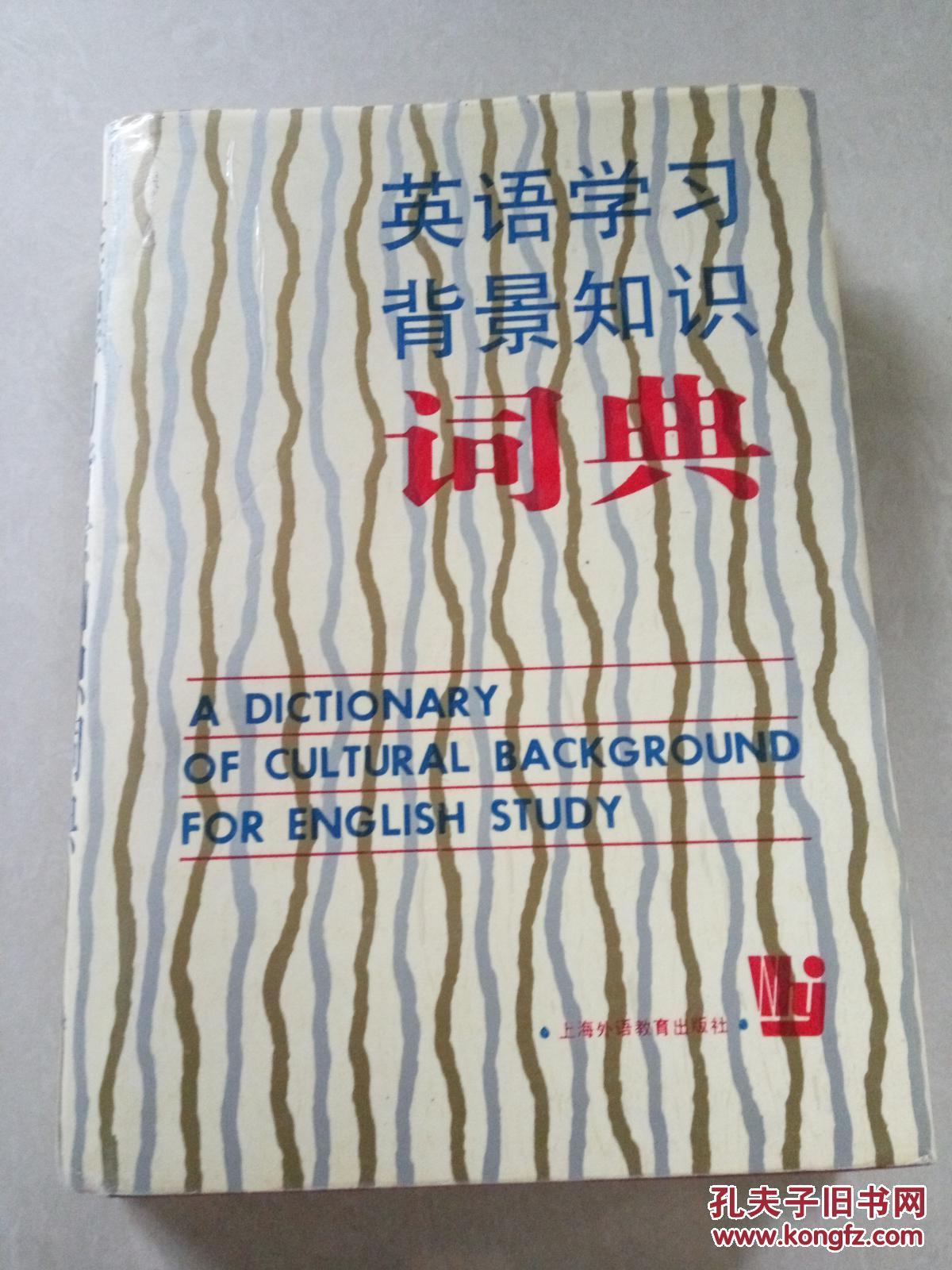 英语学习背景知识词典(一版一印)