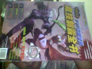 魔兽世界竞技制霸全书【有光盘3张】