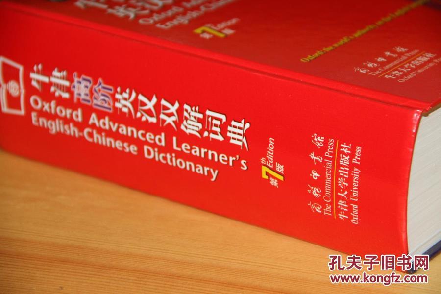 牛津高阶英汉双解词典(第7版) Oxford Advanced Learner's English-Chinese Dictionary 7 Edition