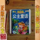 公主童话 彩绘注音版 学生课外必读丛书