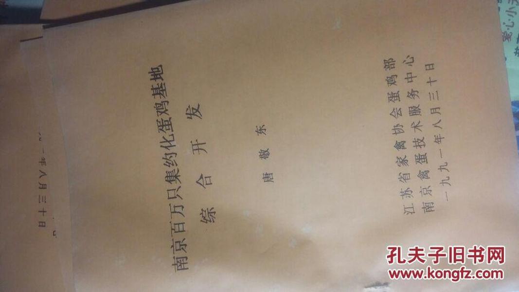 养鸡1991年唐敬东油印《南京市百万只集约化蛋鸡基地综合开发》