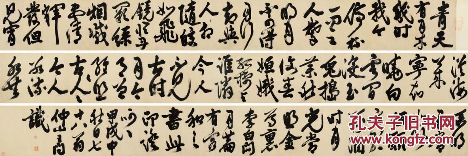 微喷书法 王问  行书诗卷158-50厘米