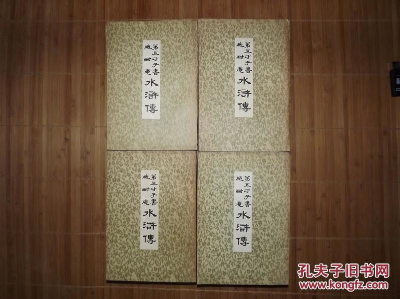 第五才子书水浒传(一~八全)馆藏书