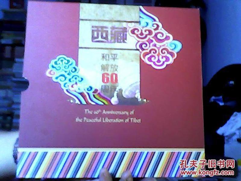 【罕见 邮册】西藏和平解放60周年(12开-精装.96品)