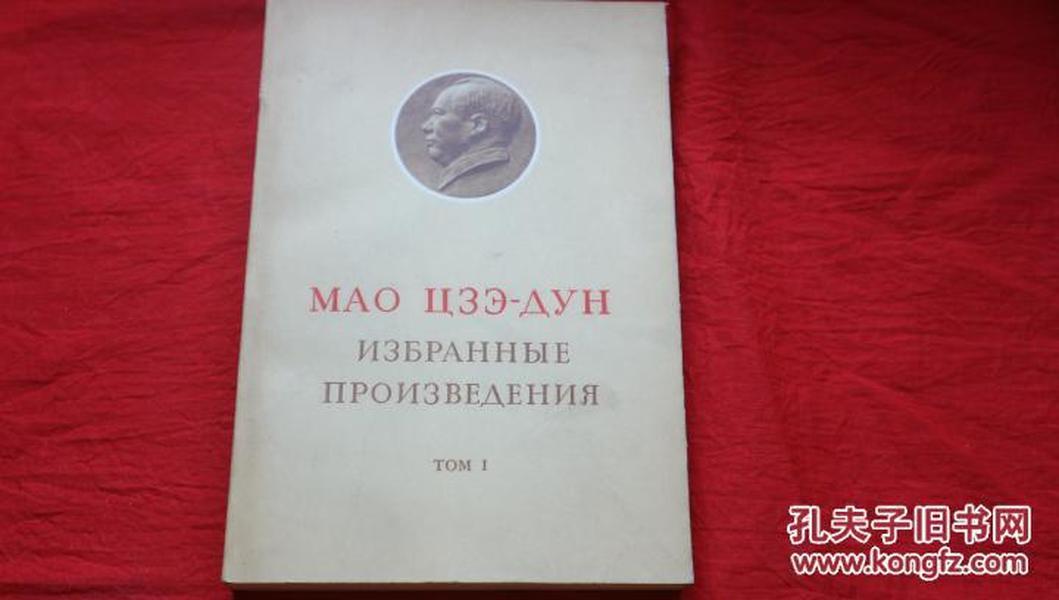 毛泽东选集(第一卷) 【俄文版】1967