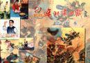 连环画收藏(1995--1998)合订本