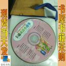 光碟 卡通成语小故事 VCD1 张