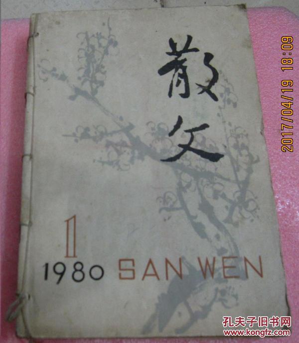 散文(1980年全年含创刊号) 私合订 散文(1980年全年1-12期)一九八0年第1、2、3、4、5、6、7、8、9、10、11、12期 合售 私藏,非馆书也。