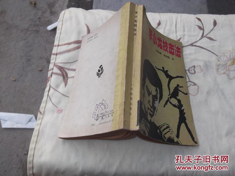 李小龙技击法