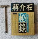 蒋介石秘录.全译本第四卷(精装)