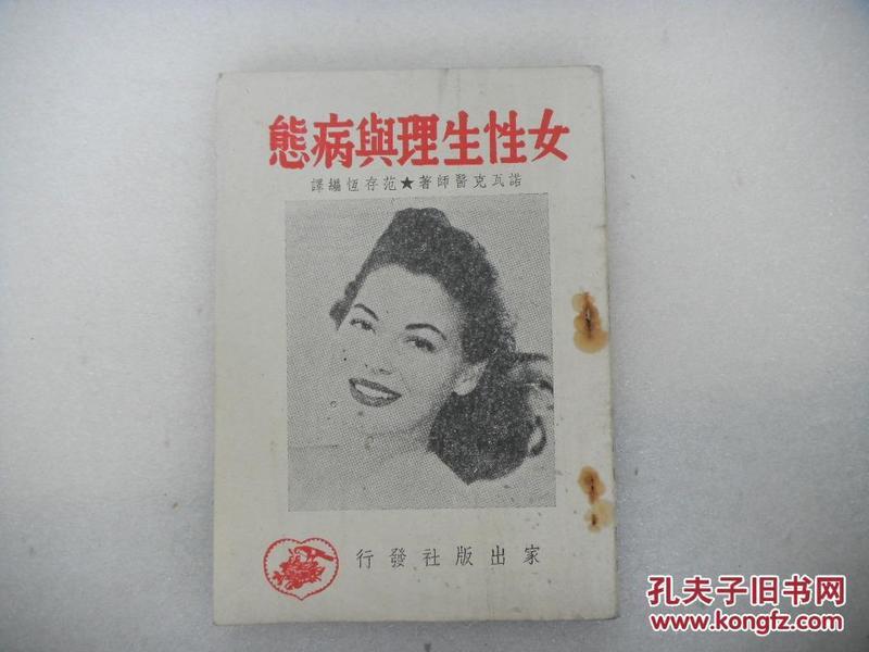 女性生理与病态(1951年版)