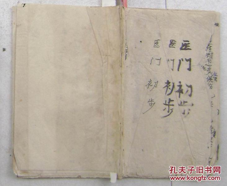 钢笔手册:医门初步  24页24面