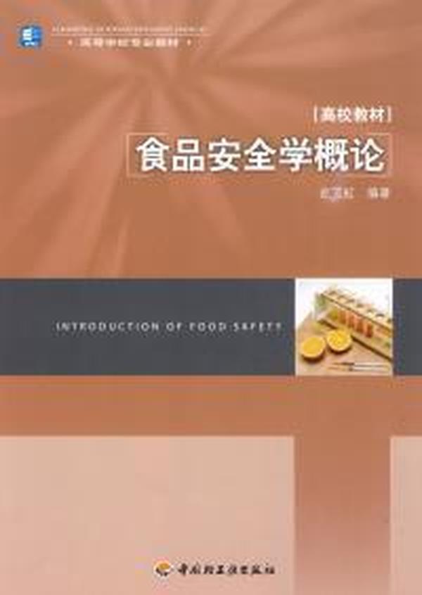 高等学校专业教材:食品安全学概论