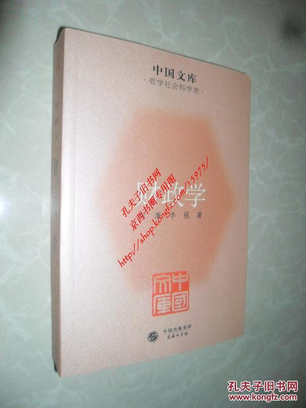 中国文库·哲学社会科学类:财政学