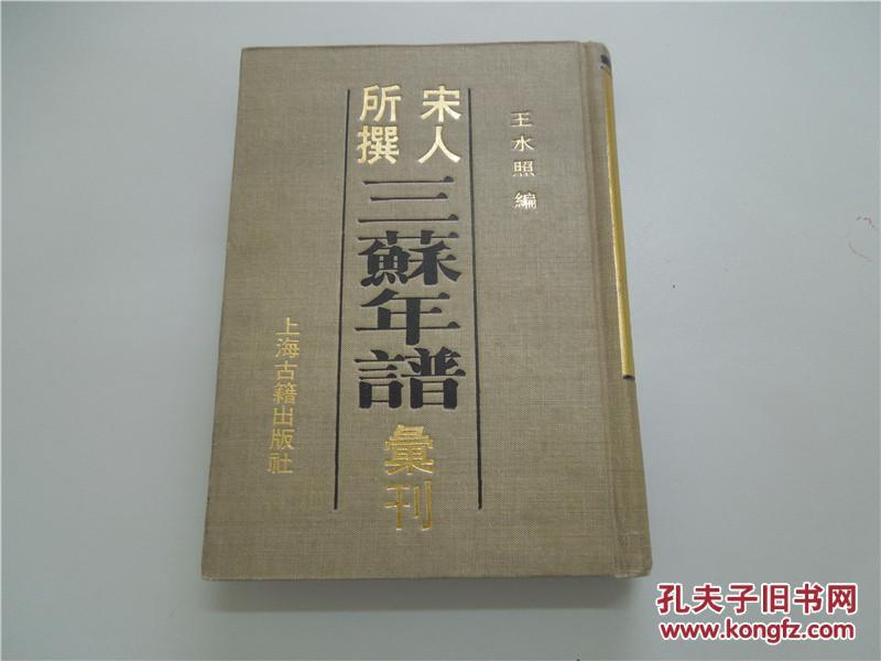 《宋人所撰三苏年谱汇刊》(32开精装.、89年1版1印,仅印1100册)私藏干净品佳