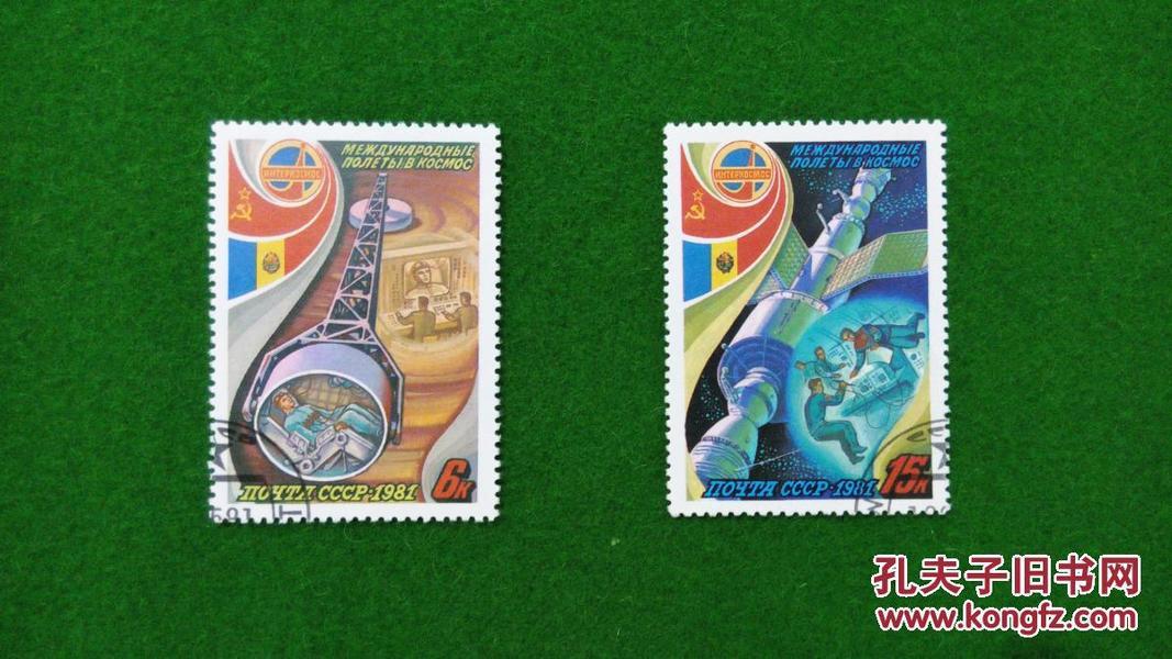苏联、罗马尼亚航天合作