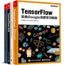 【正版图书】Python大战机器学习 数据科学家的第一个小目标+TensorFlow实战+Tensorflow 实战Google深度学习框架+Python机器学习及实践书