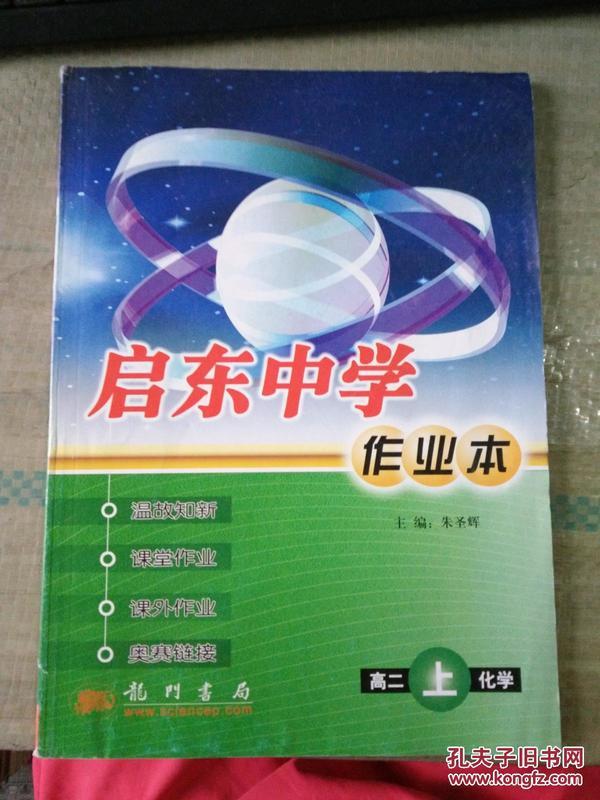 启东中学作业本:高2化学(上)