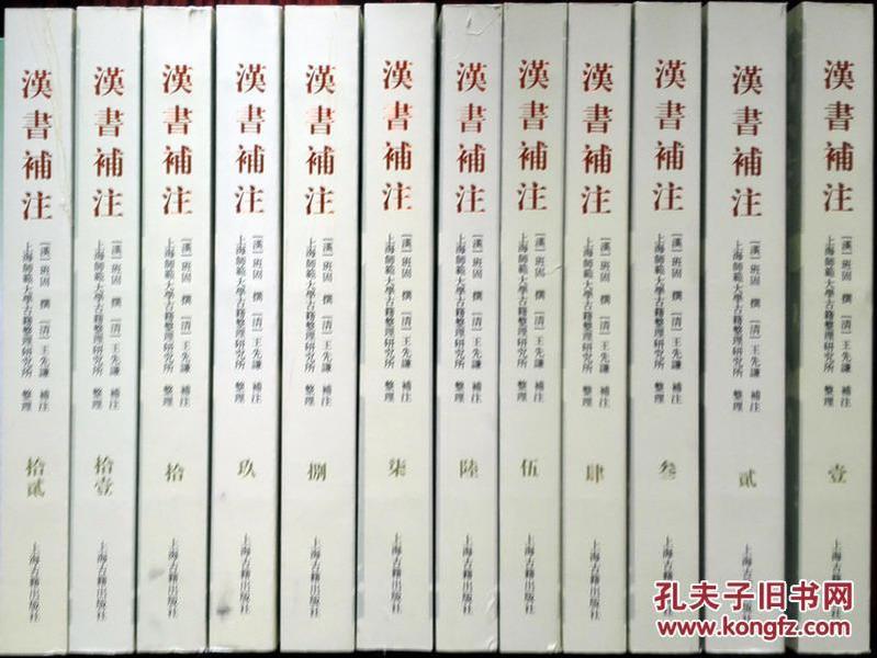 汉书补注(全十二册)