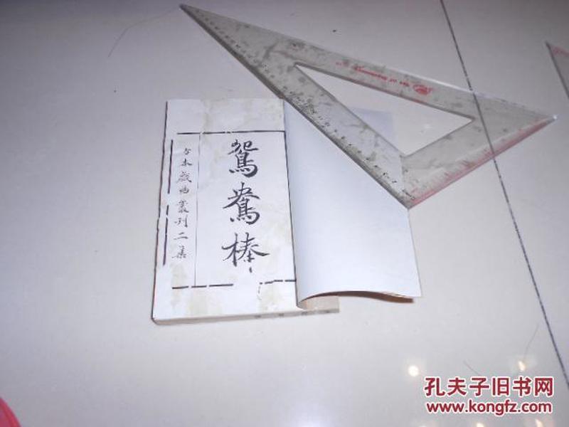 古本戏曲丛刊二集:鸳鸯棒(一册全)