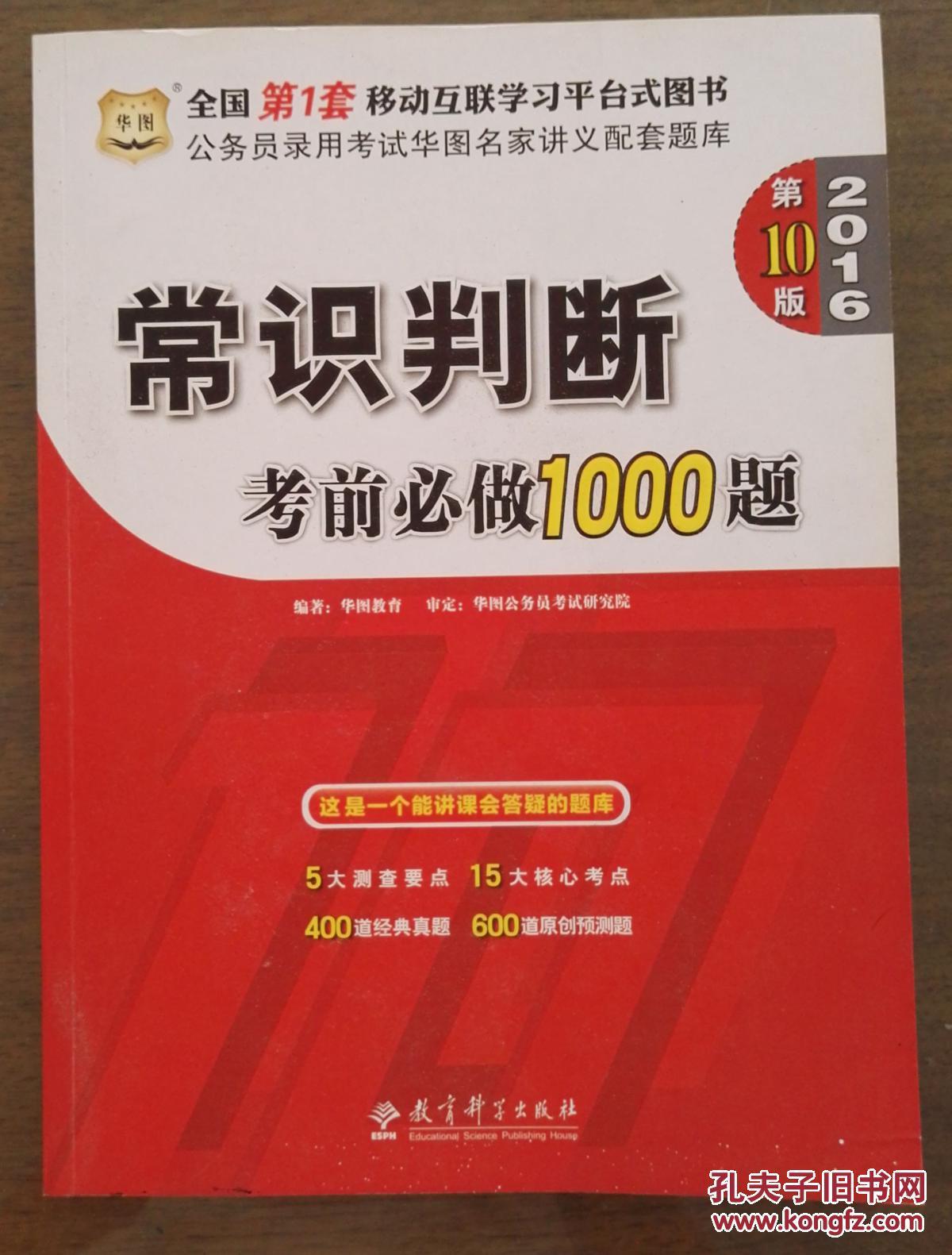 公务员录用考试华图名家讲义配套题库常识判断、言语理解与表达考前必做1000题2016第十版