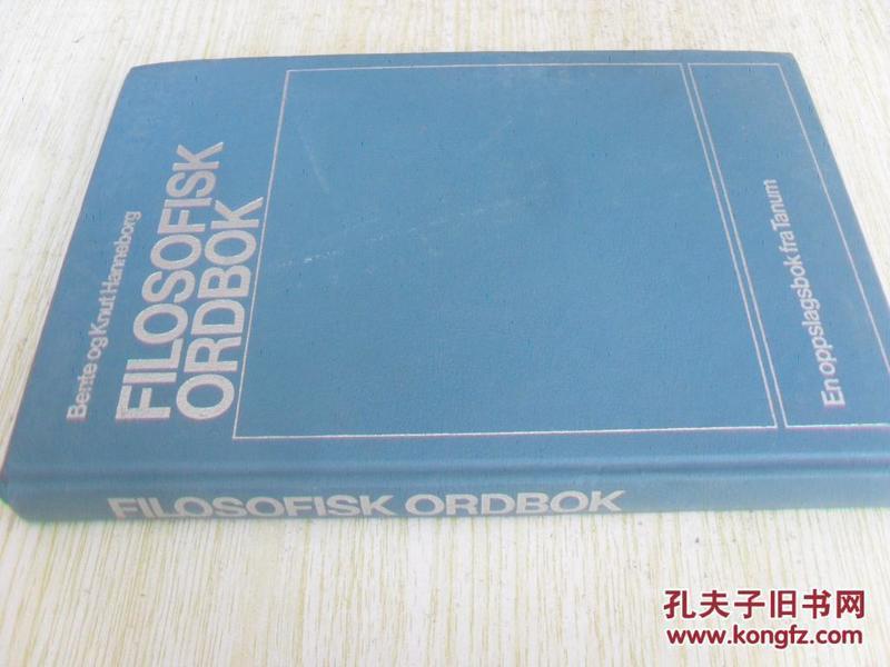 外文原版    FILOSOFISK ORDBOK