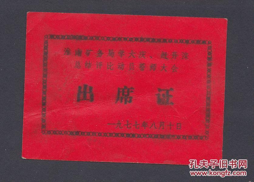 淮南矿务局【学大庆,赴开滦】群英大会代表证