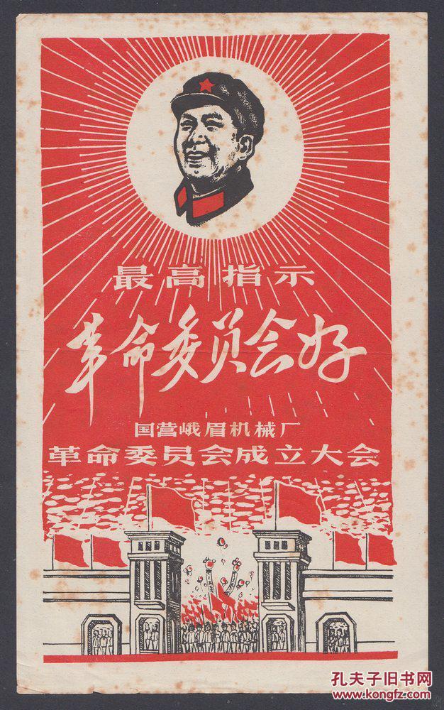 经典文革,【革命委员会好】,漂亮