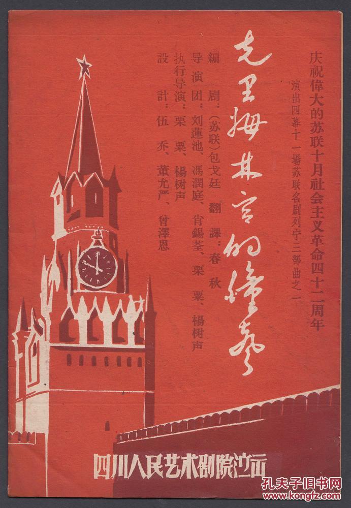 庆祝苏联十月社会主义革命胜利四十二周年《克里姆林宫的钟声》,精美节目单