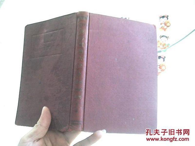 再版:西药实验大全(满洲国康德二年版)