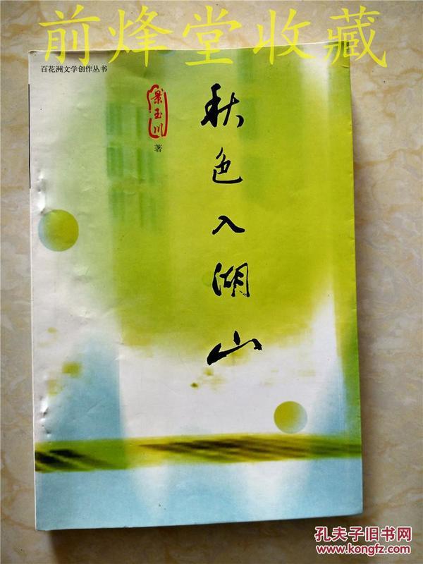 秋色入湖山(签名本)百花洲文学创作丛书