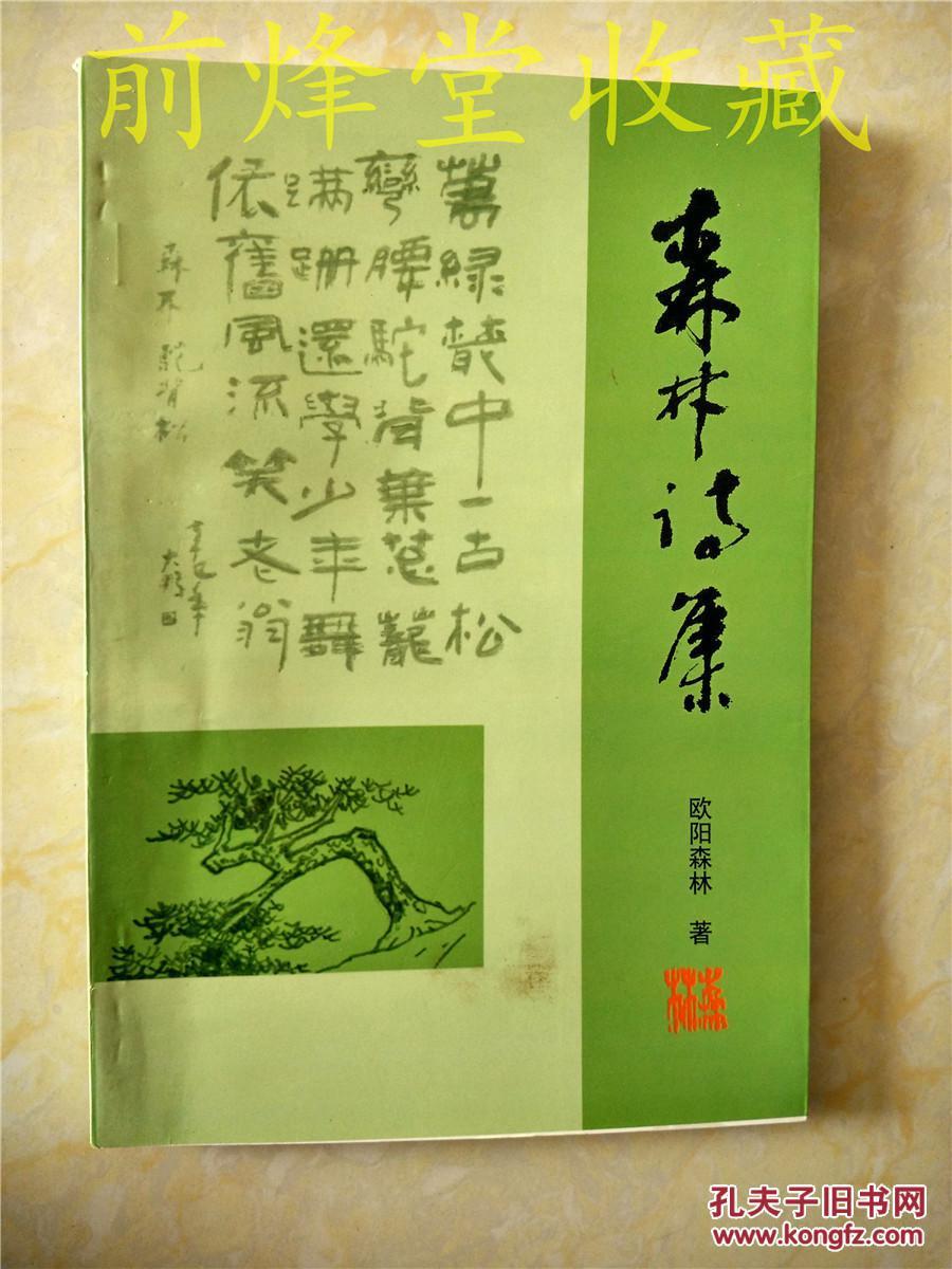 森林诗集(签名本)醉石丛书印数300册