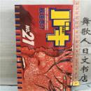 日文原版 32开漫画书 バキ BAKI 刃牙 第21卷 板垣惠介 秋田书店
