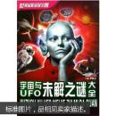 宇宙与UFO未解之谜大全