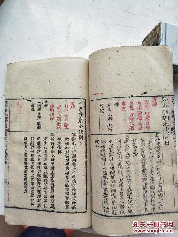 木刻,硃墨套印本,欽定協紀辨方卷二十六。
