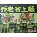 实物拍摄《乔老爷上轿》连环画小人书上海人民美术出版社