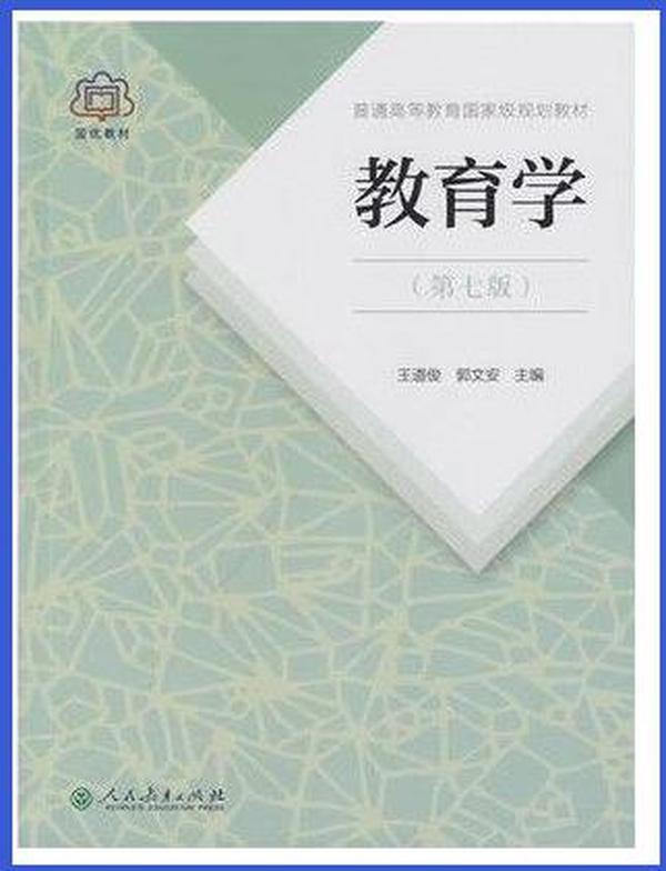 教育学(第七版)王道俊 郭文安 第7版 人民教育出版社9787107251375