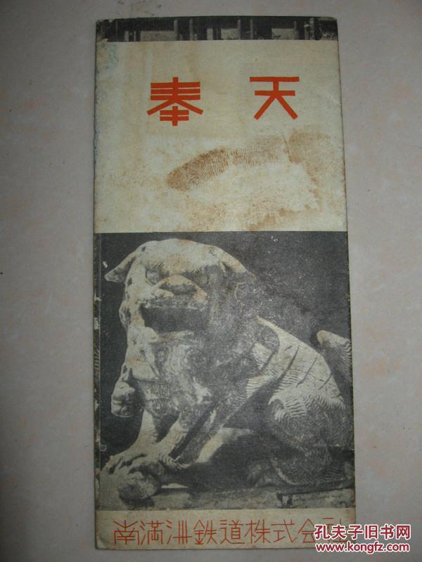侵华老地图 1934年《奉天市街图》 多幅沈阳名胜写真 小河沿 法轮寺 北陵北塔等