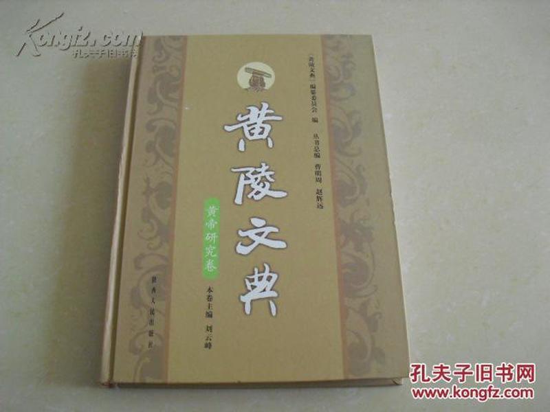 黄陵文典---黄帝研究卷【精装】1版1印