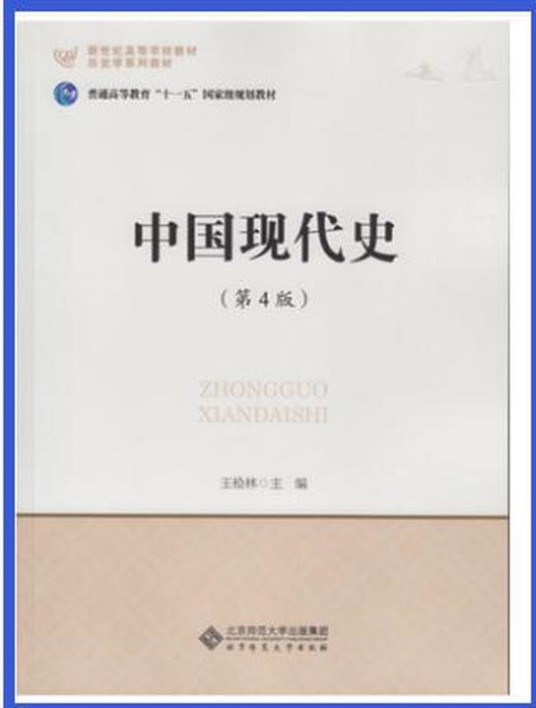 中国现代史(第4版)